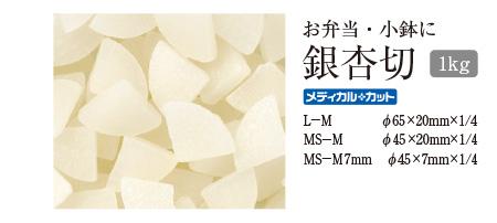 * 勝美ジャパン 冷凍水煮大根銀杏切MS-M 1kg