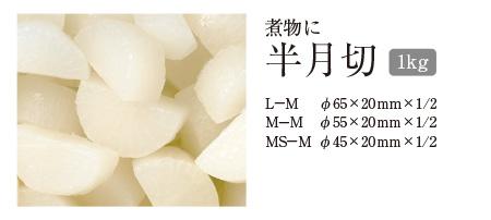 * 勝美ジャパン 冷凍水煮大根半月切L-M 1kg