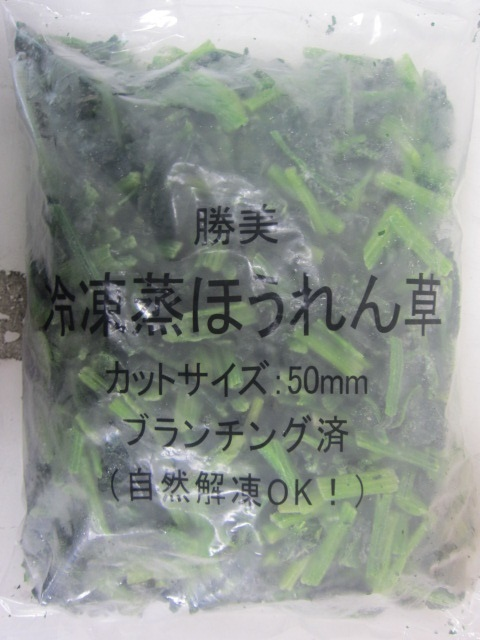 * 勝美ジャパン 蒸ほうれん草 1kg