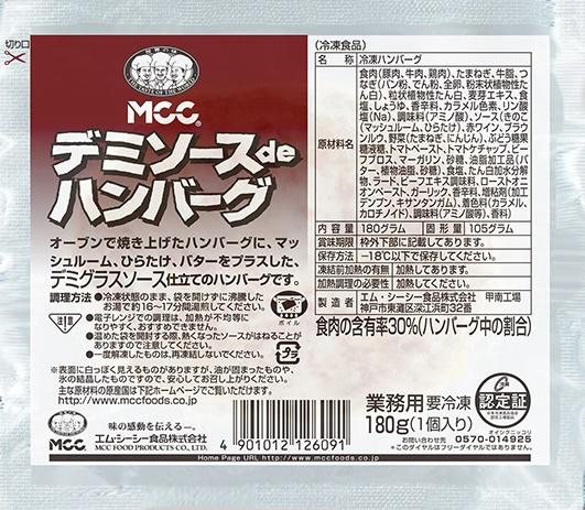 * MCC デミソースdeハンバーグ 180g*10個