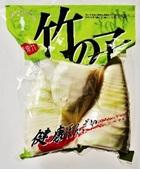 * 中国産 竹の子中水煮(ホール)1kg