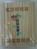 味来 竹双生割箸21cm 100膳