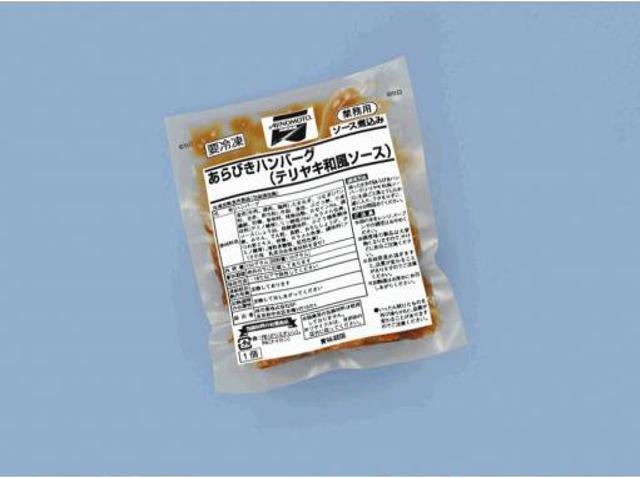* 味の素 あらびきハンバーグ(テリヤキ和風ソース) 150g