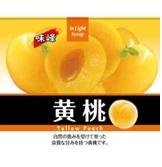 * 黄桃(ハーフカット)缶詰1号缶
