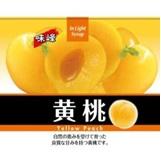 * 黄桃(ハーフカット)缶詰2号缶
