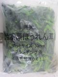 勝美ジャパン 蒸ほうれん草 1kg