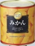 みかん(Mサイズ)缶詰1号缶