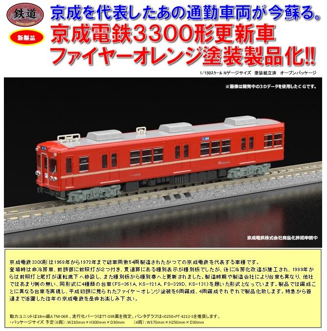 京成電鉄3300形更新車(旧塗装ファイヤーオレンジ)3328編成 6両セット/3312編成 4両セット