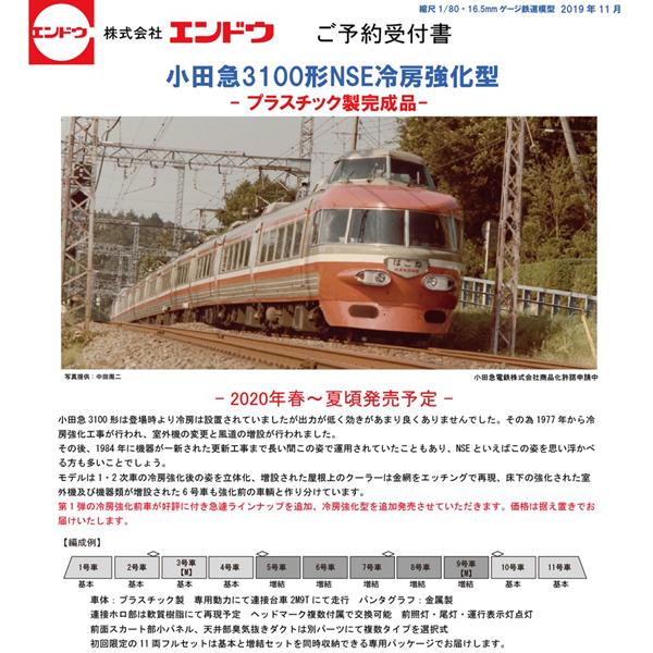 小田急3100形 NSE 初期車 冷房強化後