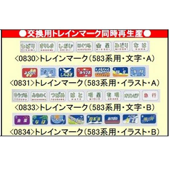 トレインマーク(583系・文字A,B/イラストA,B)
