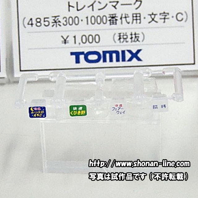 トレインマーク(485系300・1000番台用・文字C)