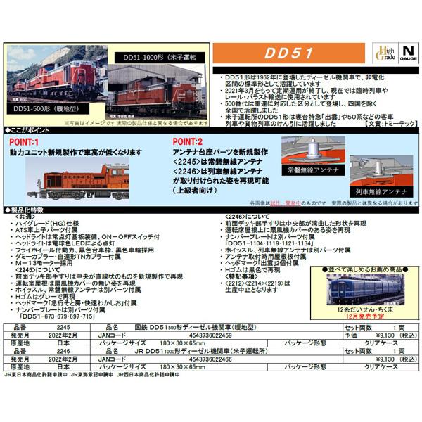DD51 500(暖地型)/DD51 1000(米子運転所)