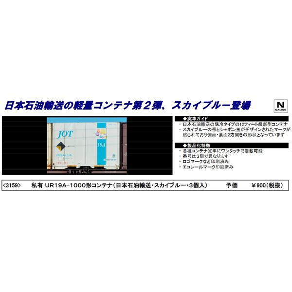 私有UR19A-1000形コンテナ(日本石油輸送・スカイブルー)