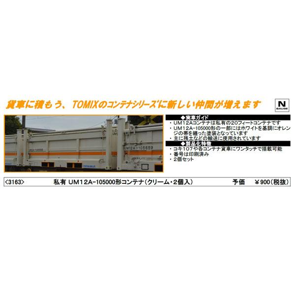 UM12A-105000形コンテナ(クリーム・2個入)