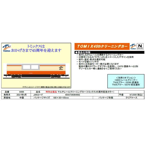 マルチレールクリーニングカー(トミックス45周年記念カラー)【特別企画品】