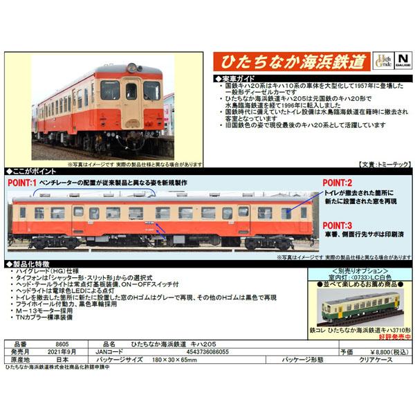 ひたちなか海浜鉄道 キハ205