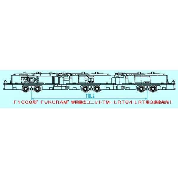 TM-LRT04 鉄コレ動力ユニット(3連接車C)