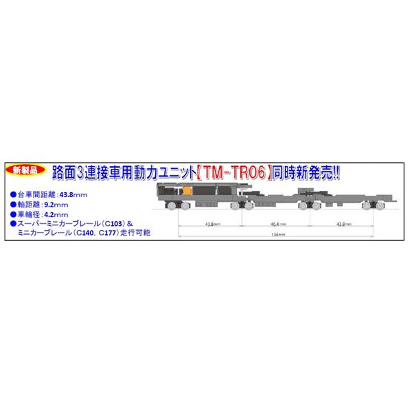 鉄コレ動力ユニット(路面3連接車用)