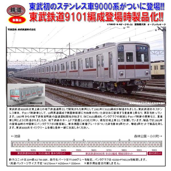 鉄コレ 東武鉄道9000系9101編成