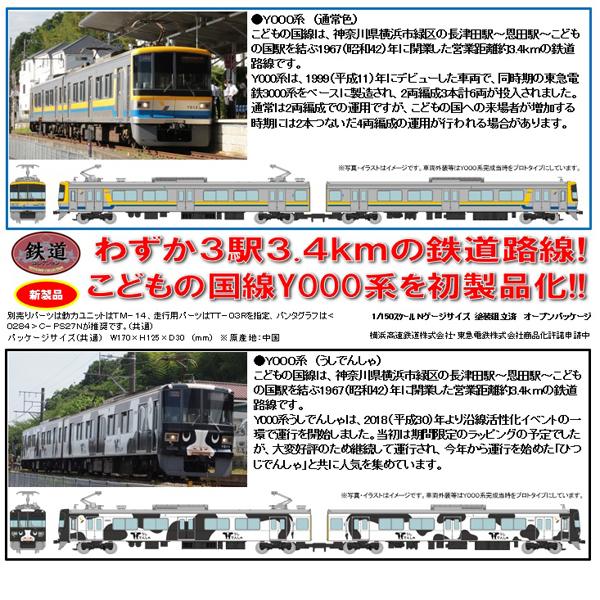 鉄コレ 横浜高速鉄道Y000系こどもの国線(通常色/うしでんしゃ)2両セット