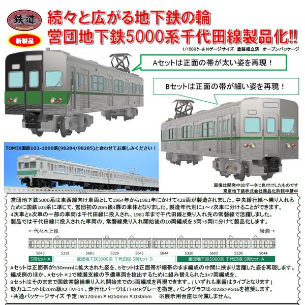営団地下鉄5000系(千代田線・非冷房車)5両セットAB