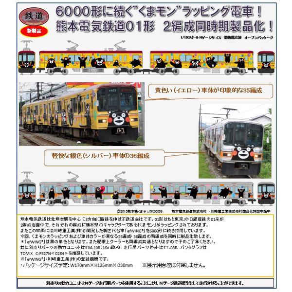 熊本電気鉄道01形(くまモンラッピング・イエロー/シルバー)
