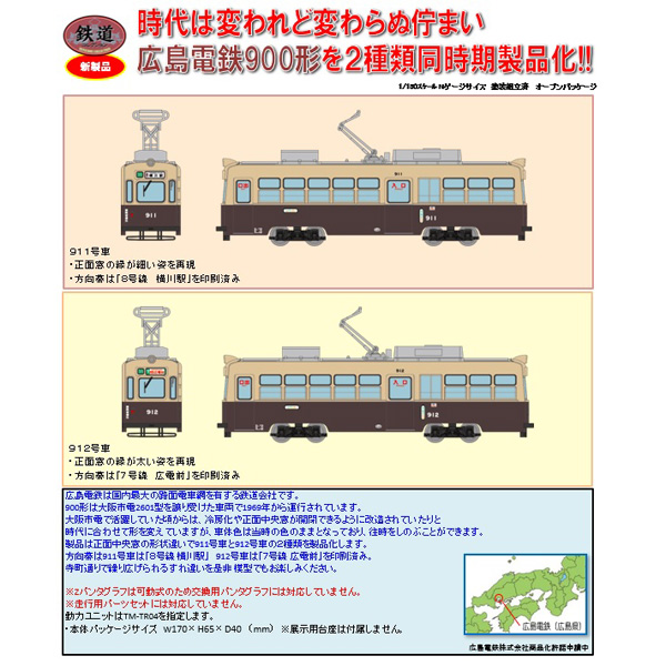 広島電鉄900形 911号/912号