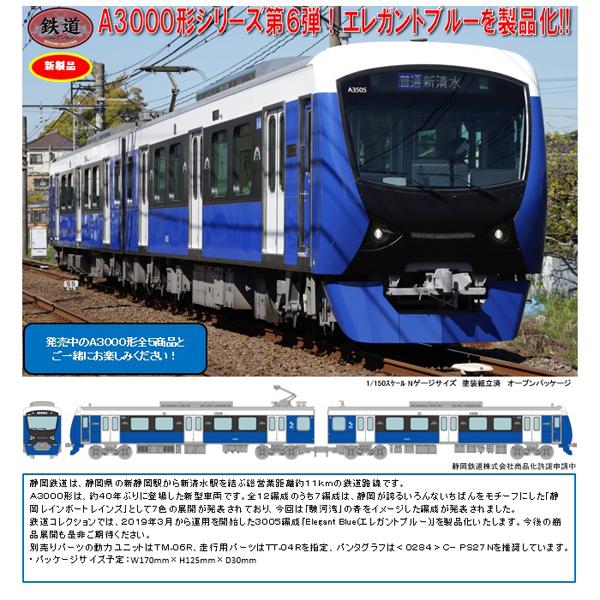 鉄コレ 静岡鉄道A3000形(Elegant Blue)2.両セット