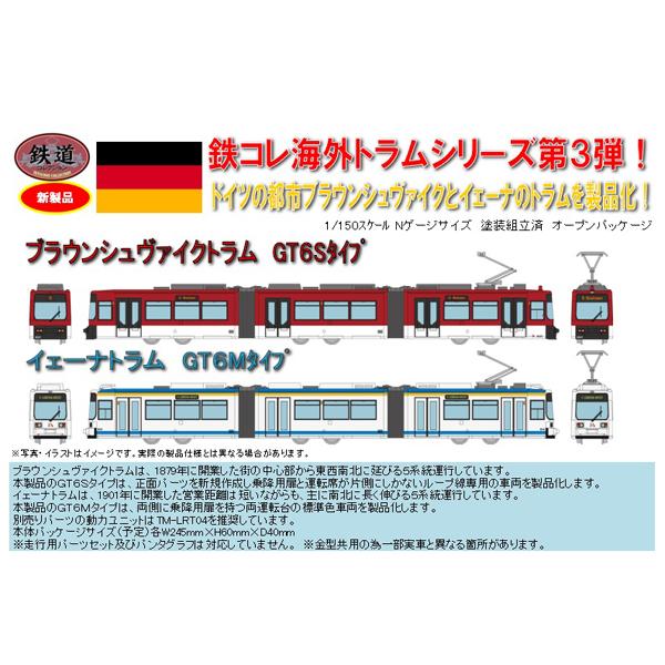 鉄コレ ブラウンシュヴァイクトラム GT6Sタイプ/イェーナトラム GT6Mタイプ