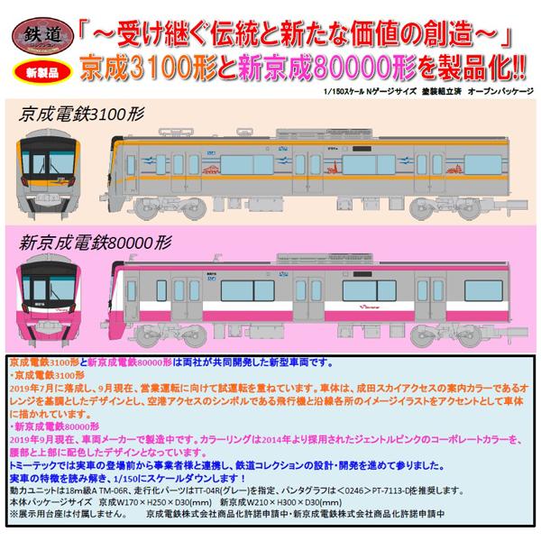 京成電鉄3100形/新京成電鉄80000形