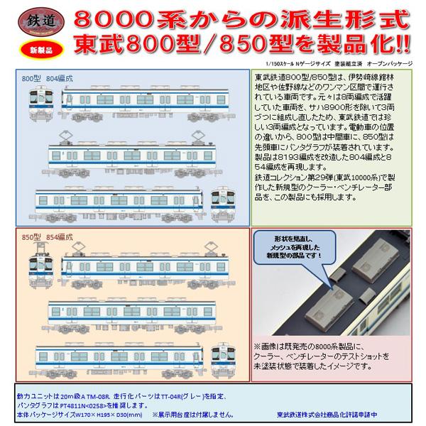 東武鉄道 800型804編成/850型854編成 3両セット