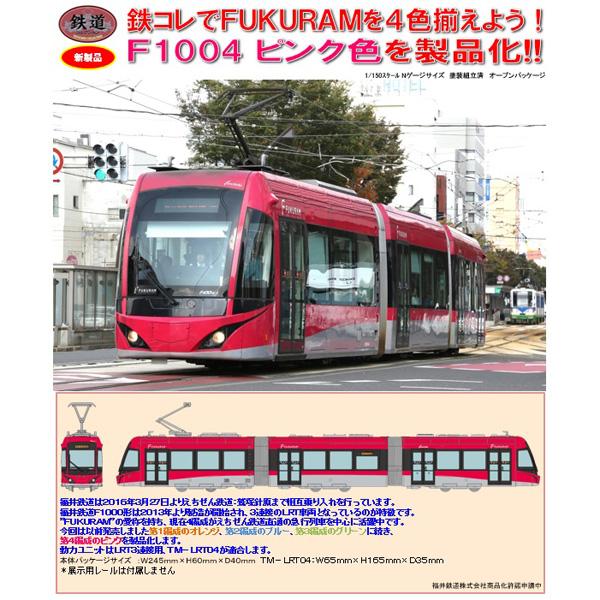 福井鉄道F1000形F1004 FUKURAM ピンク