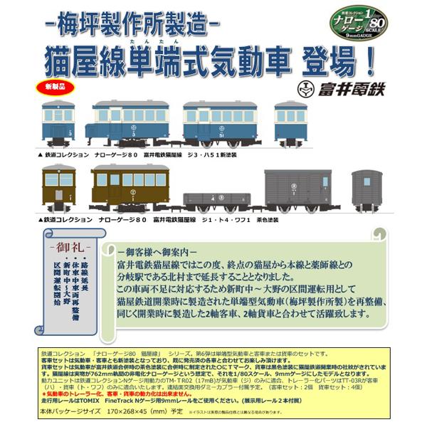 鉄コレナロー80 猫屋線 ジ3・ハ51 新塗装/ジ1・ト4・ワフ1 茶色塗装