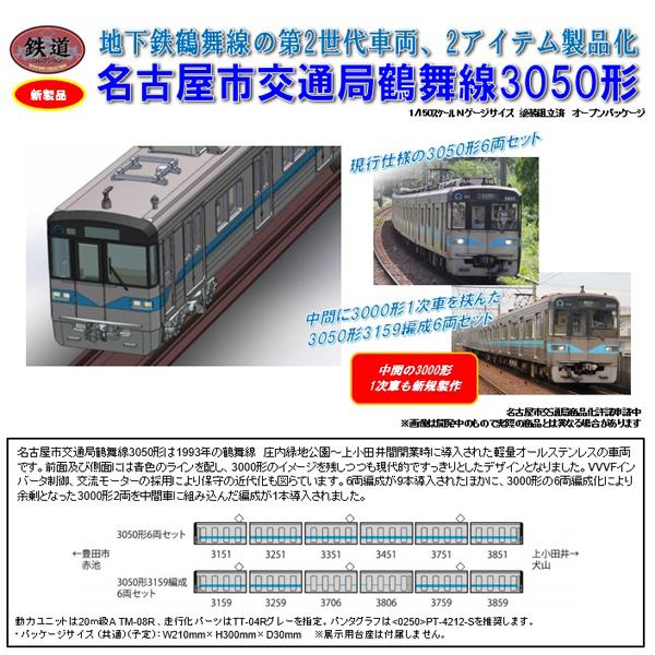 名古屋市交通局鶴舞線3050形/3050形3159編成 6両セット