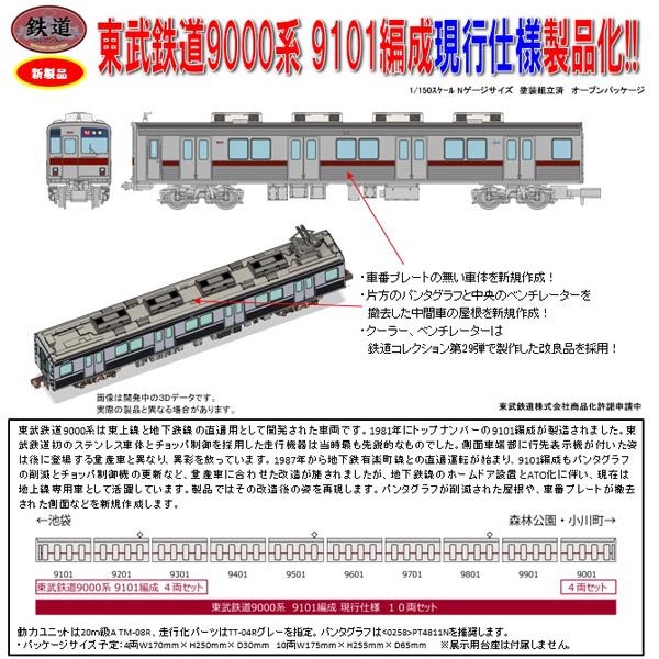 東武鉄道9000系9101編成 4両セット/10両セット