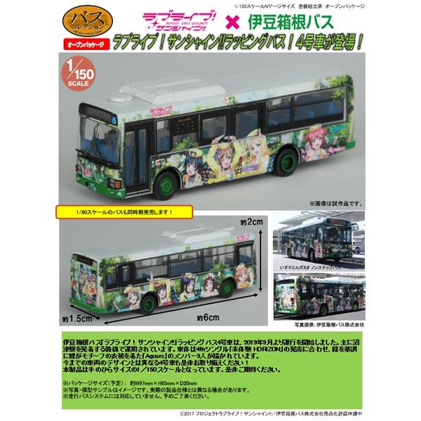 バスコレ 伊豆箱根バス ラブライブ!サンシャイン!!ラッピングバス4号車