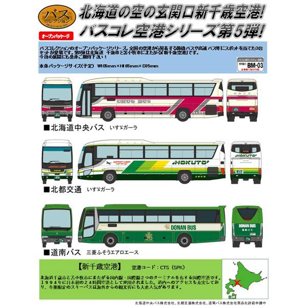 バスコレ 新千歳空港(CTS)バス3台セットA