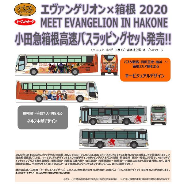 バスコレ 小田急箱根高速バス エヴァンゲリオンラッピング 2台セット