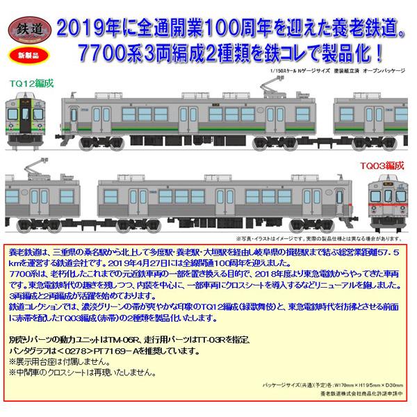 養老鉄道7700系 TQ12編成(緑歌舞伎)/TQ03編成(赤帯)3両セット