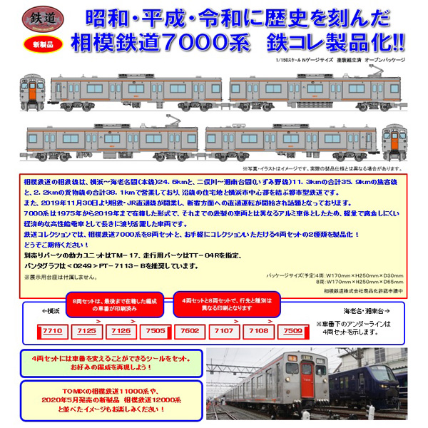 相模鉄道7000系 4両セット/8両セット