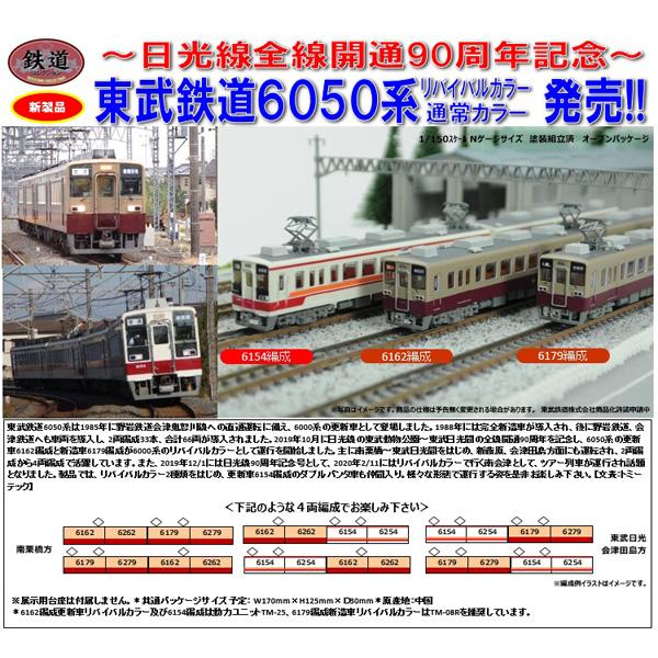 東武鉄道6050系(6162編成・6179編成・6154編成)各2両セット