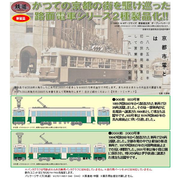 鉄コレ 京都市交通局900形 933号車/2000形 2003号車