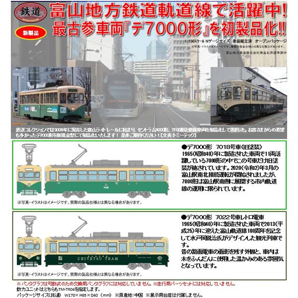 TOMYTEC 鉄コレ 富山地方鉄道軌道線デ7000形 7018号車(旧塗装)/7022 ...