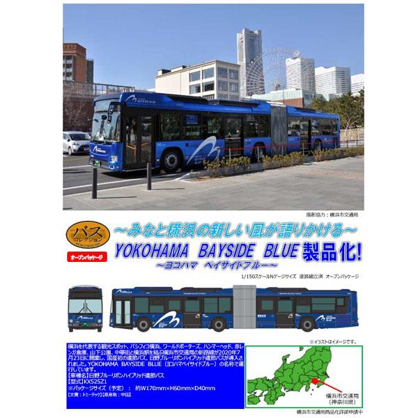 バスコレ横浜市交通局 YOKOHAMA BAYSIDE BLUE連節バス