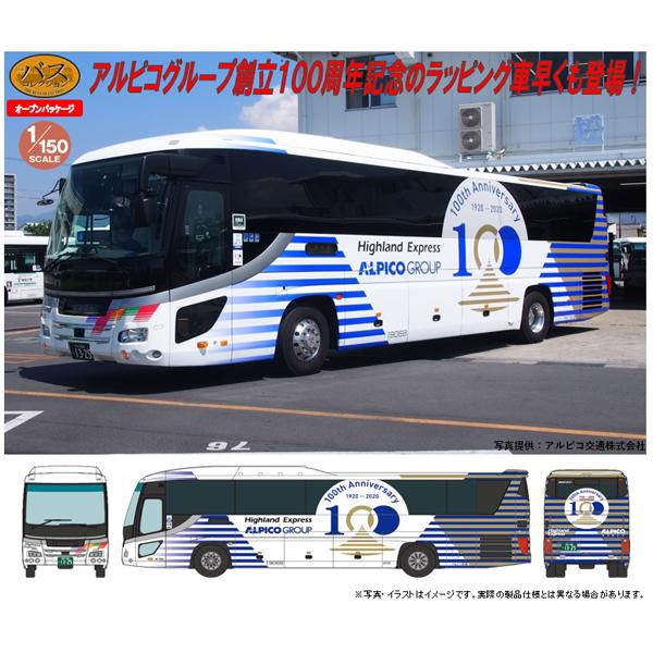 アルピコ交通 創立100周年記念ラッピングバス