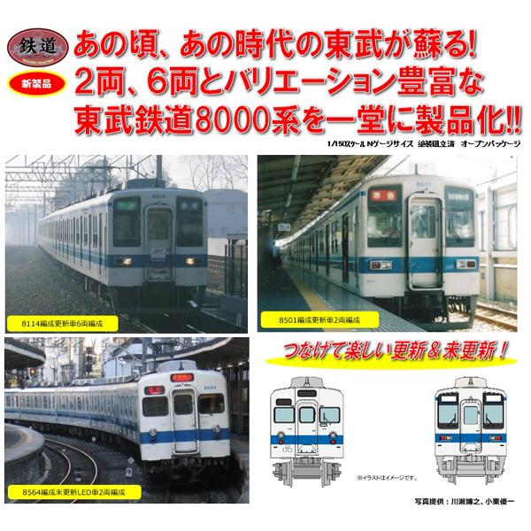 東武鉄道8000系(8114編成更新車6両/8501編成更新車2両/8564編成2両)各セット