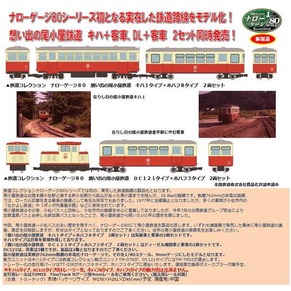 想い出の尾小屋鉄道 キハ1タイプ+ホハフ8タイプ/DC121タイプ+ホハフ3タイプ 各2両セット