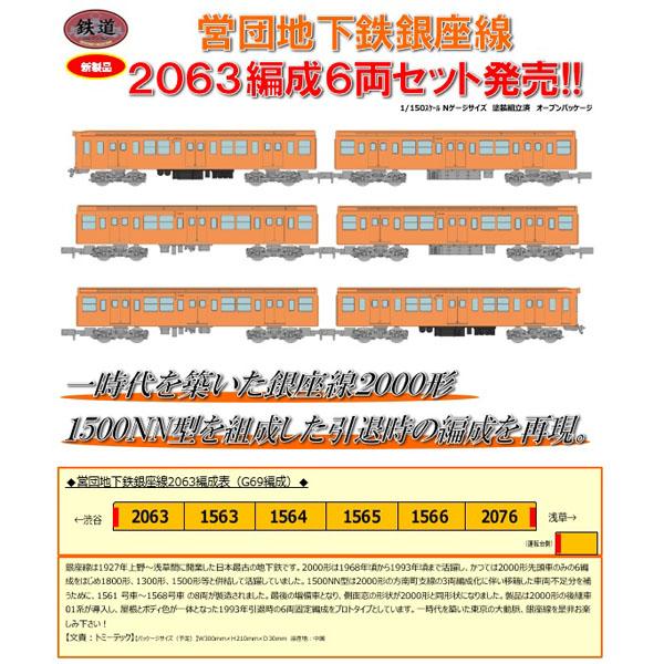 鉄コレ 営団地下鉄銀座線2063編成 6両セッ