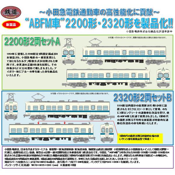 鉄コレ 小田急電鉄2200形A/2320形B 各2両セット