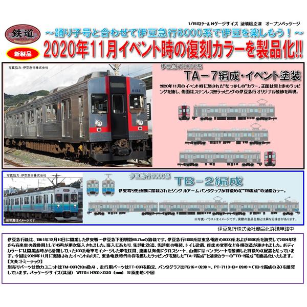 鉄コレ 伊豆急行8000系(TA-7編成・イベント塗装)3両セットC/(TB-2編成)3両セットD